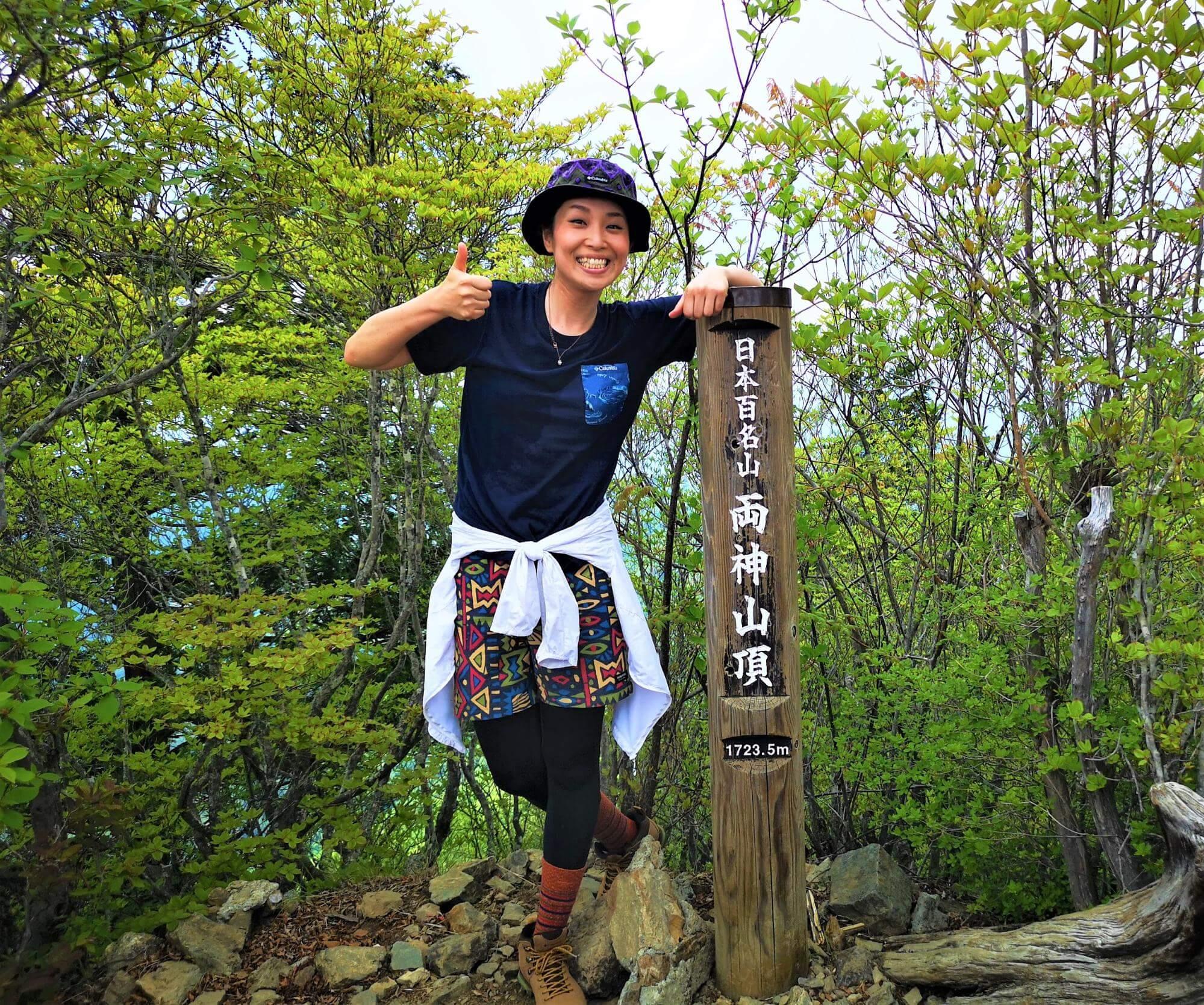 両神山の山頂の画像